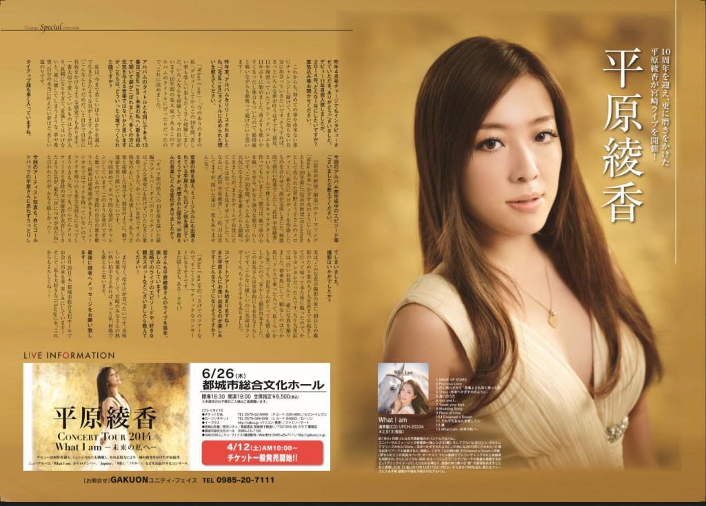 hirahara_201404_1