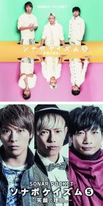 150128sonapoke_jyakesha_tu-jyo