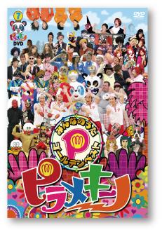 1306ch_hannya_DVD