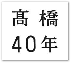 1306ch_takahashi_CD