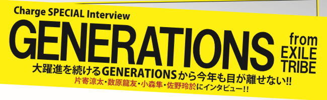 GENERATIONS from EXILE TRIBE201602