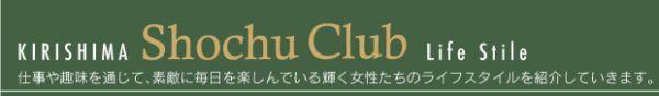 syochuclub_title0514-3