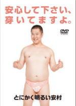 yasumura_dvd