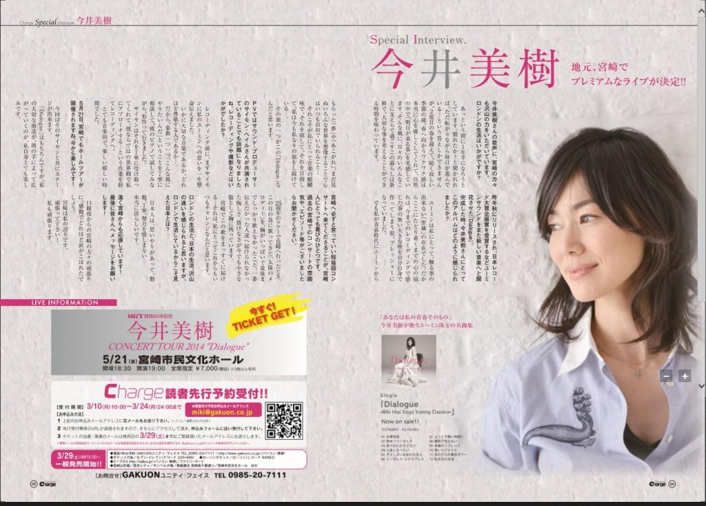 1403ch_gakuon_imaimiki2014