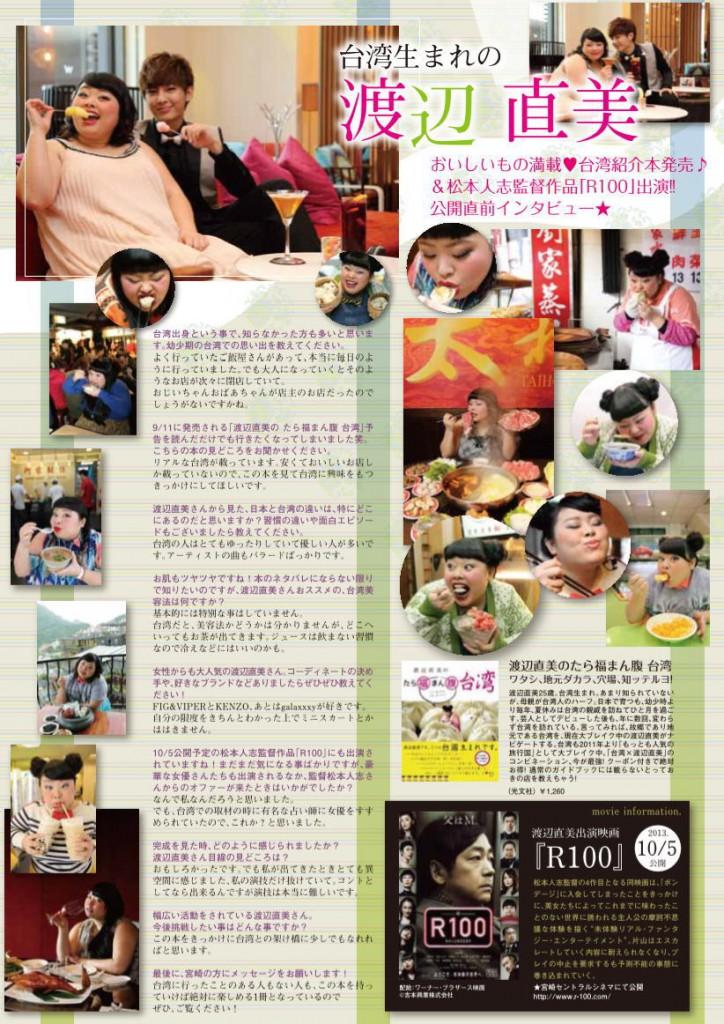 201009watanabe_in