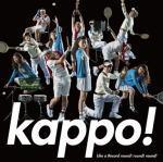 kappo_001